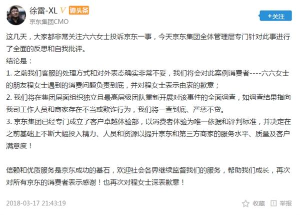京东徐雷:向六六朋友致歉 将对事件全面调查