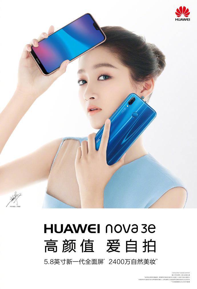 华为nova 3e前置2400万摄像头曝光 再创手机拍照领域新举