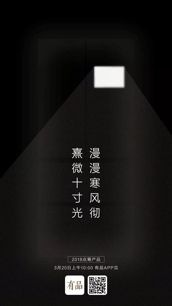 明天发布!小米第160期众筹新品曝光:冰箱?
