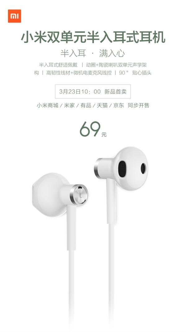 69元!小米双单元半入耳式耳机首发开卖:手机绝配