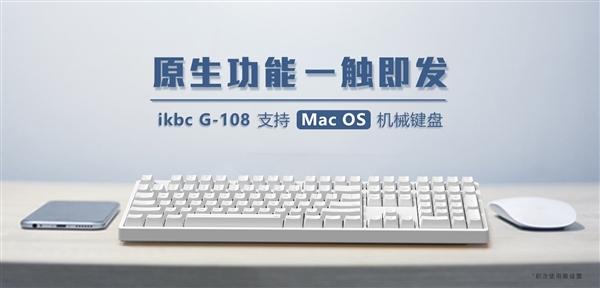 专为Mac用户设计 599元ikbc G-108机械键盘开卖
