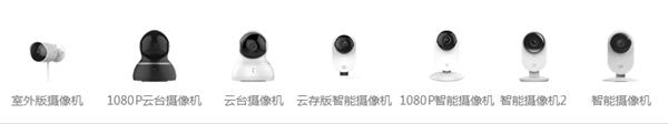 小蚁摄像机全球卖出600万+台 第3代新品曝光