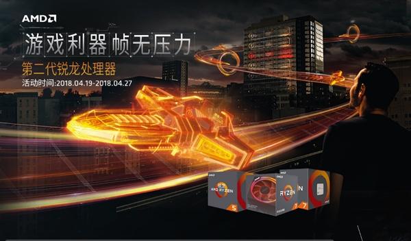 AMD锐龙二代正式开卖!这性价比 无法把持
