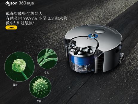 扫地机器人哪个好?戴森360eye深度测评!