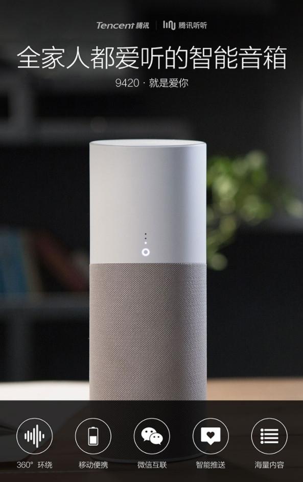 699元!腾讯首款AI音箱腾讯听听上市:微信聊天/内置电池可移动