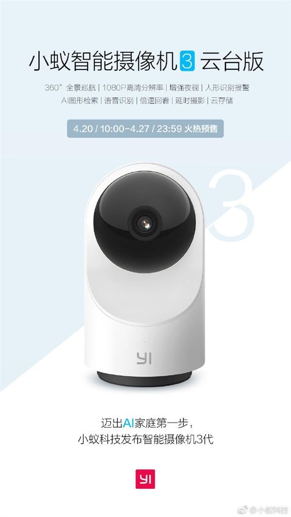 小蚁智能摄像机3正式发布:499元/360°云台