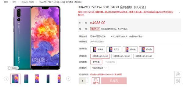 华为P20系列首销火爆,用户们纷纷给出好评