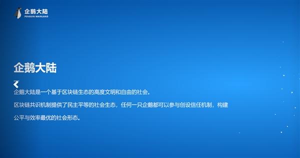 腾讯首款区块链游戏《企鹅大陆》公布:地球最后一片净土