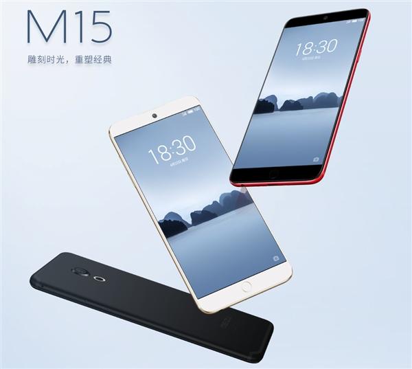 1699元!魅族发布M15:这也叫全面屏