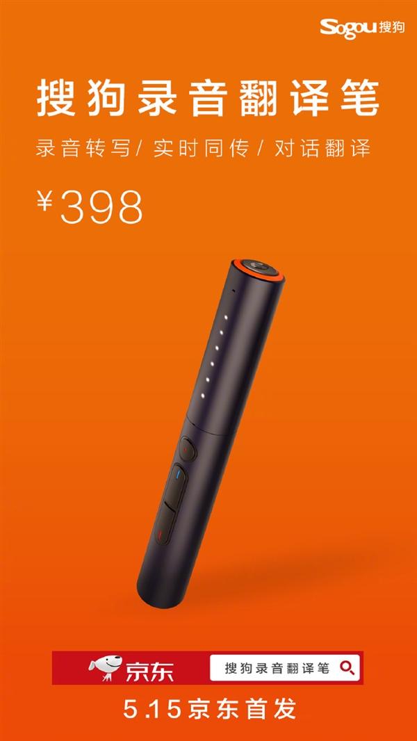 搜狗录音翻译笔发布:398元/支持17国语言