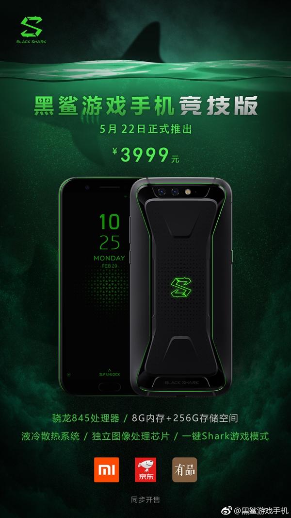 256G存储!黑鲨游戏手机竞技版发布:3999元