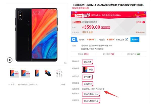 3599元!小米MIX 2S 128GB现货开售:骁龙845加持