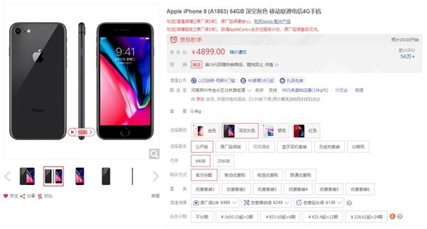 直降400元 iPhone 8大降价仅售4899元