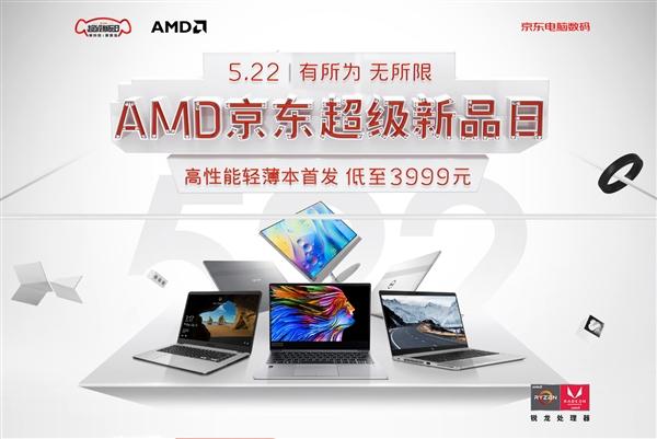 AMD京东联合放福利:锐龙轻薄本最低3999元!