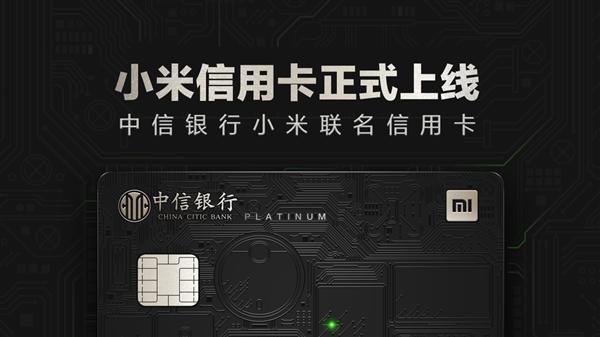联名中信银行!小米首发实体信用卡:黑科技刷卡亮灯