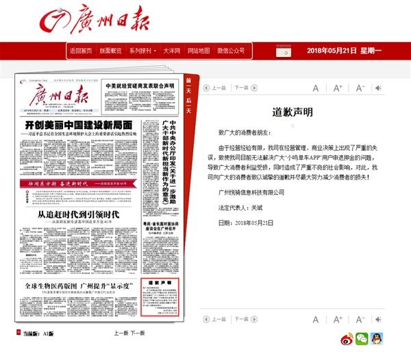 小鸣单车正式公开道歉:退押金依然无解