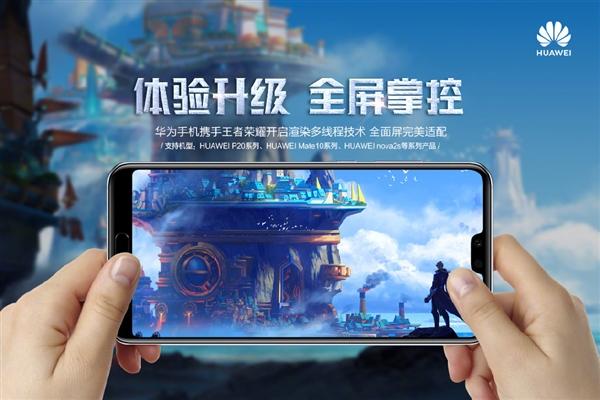 华为多款机型开启《王者荣耀》多线程技术:全面屏完美适配