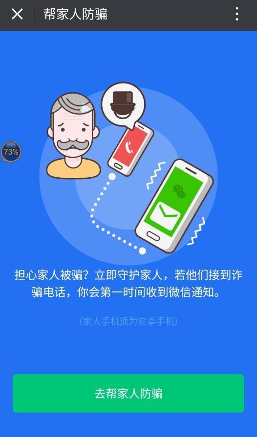 腾讯手机管家携哈尔滨方共同防御电信网络诈骗