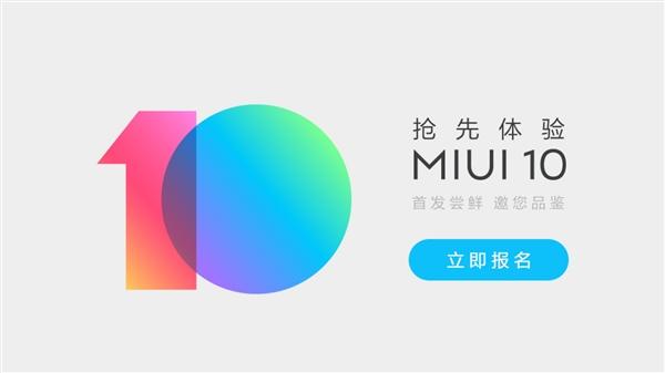 MIUI 10开启内测招募:5月31日第一时间抢先体验