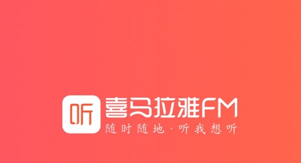 曝喜马拉雅FM估值200亿 明年上市 官方回应
