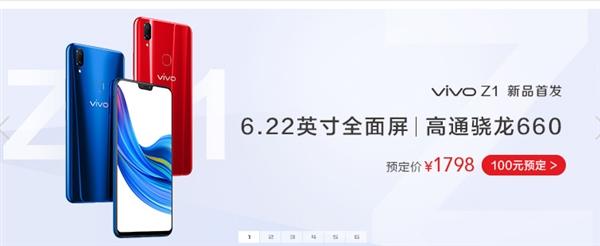 外形带感!vivo发布神机Z1:骁龙660/1798元