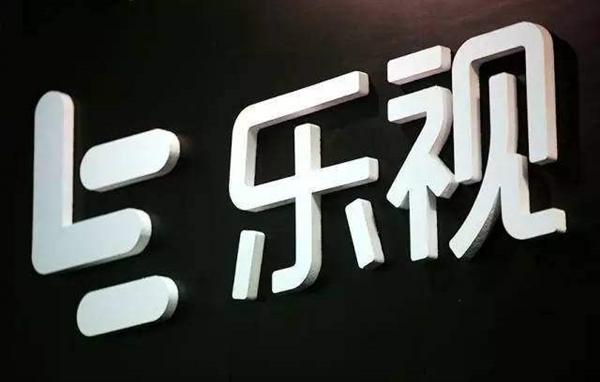 深交所再问乐视网:与贾跃亭是否存在合署办公问题