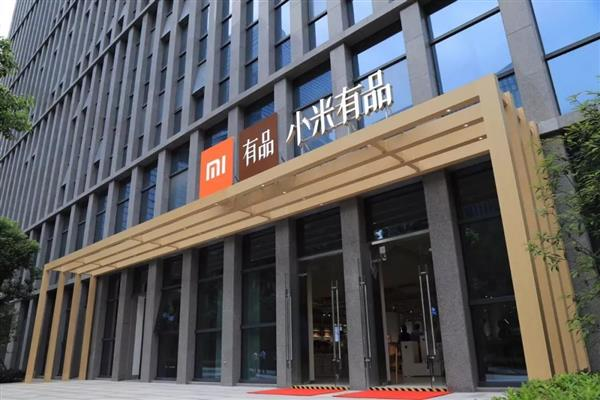 小米有品全球首家旗舰店落户南京:感觉进了超市