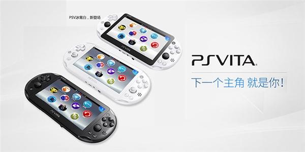索尼坚持掌上游戏:不会放弃PS Vita