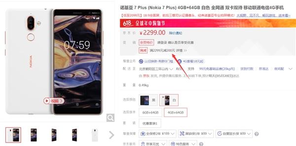 诺基亚7 Plus国行白色版开卖:2099元起