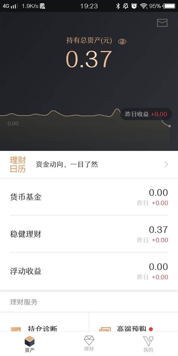 腾讯官方出品:免费抢红包的微信群号通APP发布 高端用户尊享