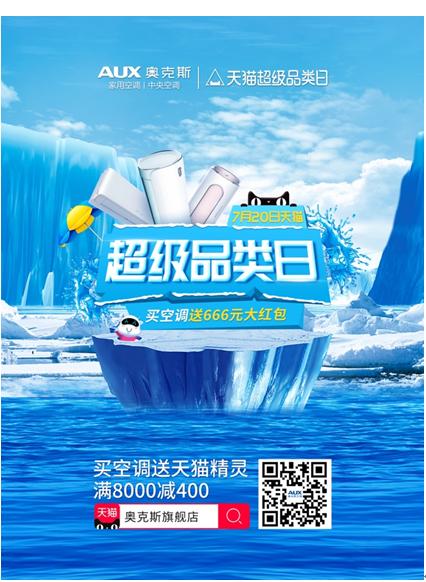 奥克斯天猫超级品类日钜惠来袭,趣味快闪店惊艳杭州