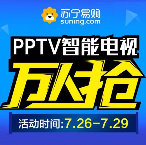 苏宁万人空巷抢彩电 PPTV力度加磅最高送1999元大礼包