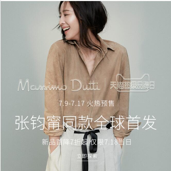 Massimo Dutti联手天猫超级品牌日 打造潮流时装品牌新零售方式