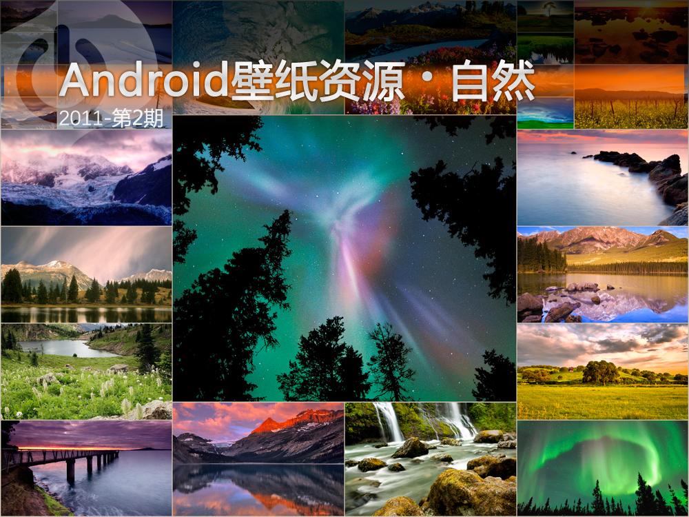 壮丽大自然 android风光主题壁纸第2期