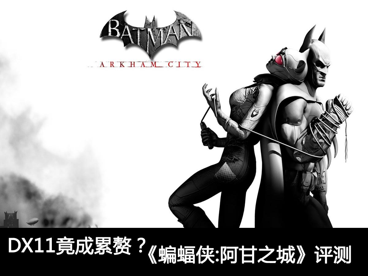 【xgd3】《蝙蝠侠 阿甘之城》中文