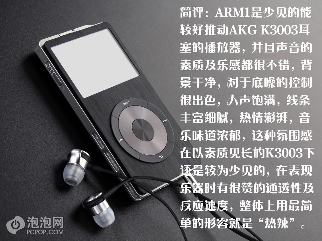 作为第二款我们目前可知的非国砖音乐播放器,ARM1一出现就曾引发不小的争议,类似某果的前面板,4999元的售价,居然不支持24bit音乐,令人发指的是其电量只能使用5小时,32GB内存容量不可扩展.......唉,如此种种,配合喜欢盲目怀疑评论的玩家,ARM1在正式发布之前已经面临很大的压力.
