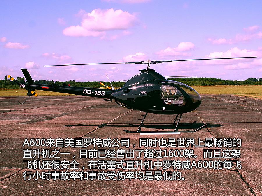 查看原图 12/31 蚊子xe超轻型直升机 淘宝售价400000元>>>点击购买