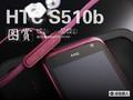HTC 倾心 S510b美图赏