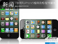 IT壹周刊:iPhone5模具亮相/配件曝光