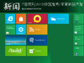 IT壹周刊:Win8中国发布/苹果新品齐发
