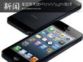 壹周刊:美版无锁iPhone5/Scythe倒闭