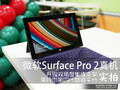 里外全面升级 微软Surface Pro 2实拍