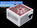 首款平民白金牌电源:鑫谷GP600P评测