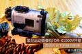 透明内衣下的肤白貌美 索尼X1000V开箱