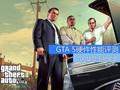 超级大作GTA 5性