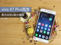 柔光自拍/凝光腰线 vivo X7Plus图赏