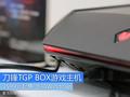 3599元起售 刀锋TGP BOX游戏主机图赏