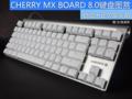 信仰十足 CHERRY MX BOARD 8.0键盘图赏