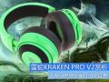 为专业而生!雷蛇Kraken Pro V2赏析