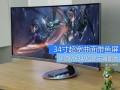 34寸超宽曲面带鱼屏 华硕MX34VQ显示器图赏